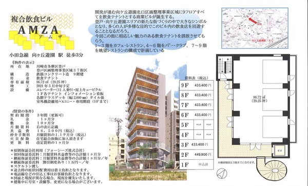 小田急線向ヶ丘遊園徒歩3分 総合飲食ビル9F建 AMZA 2020年6月着工致します!!